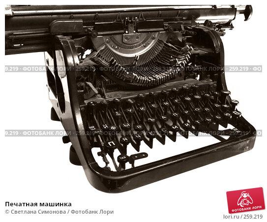 Печатная машинка, фото № 259219, снято 13 января 2008 г. (c) Светлана Симонова / Фотобанк Лори
