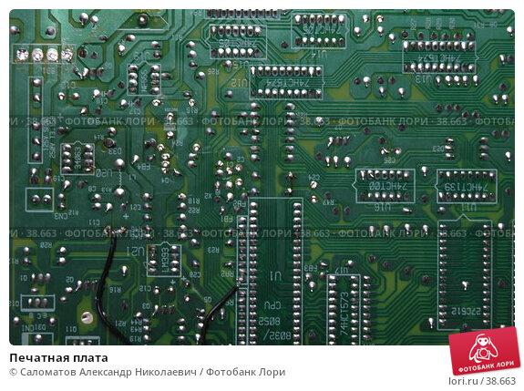 Купить «Печатная плата», фото № 38663, снято 5 октября 2005 г. (c) Саломатов Александр Николаевич / Фотобанк Лори