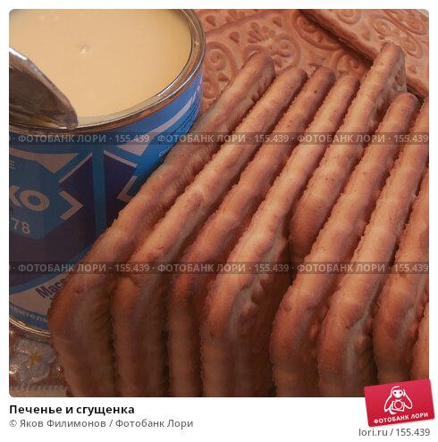 Печенье и сгущенка, эксклюзивное фото № 155439, снято 16 декабря 2007 г. (c) Яков Филимонов / Фотобанк Лори