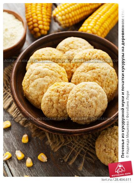 Купить «Печенье из кукурузной муки и початки кукурузы на деревянном столе», фото № 28404611, снято 22 января 2018 г. (c) Надежда Мишкова / Фотобанк Лори