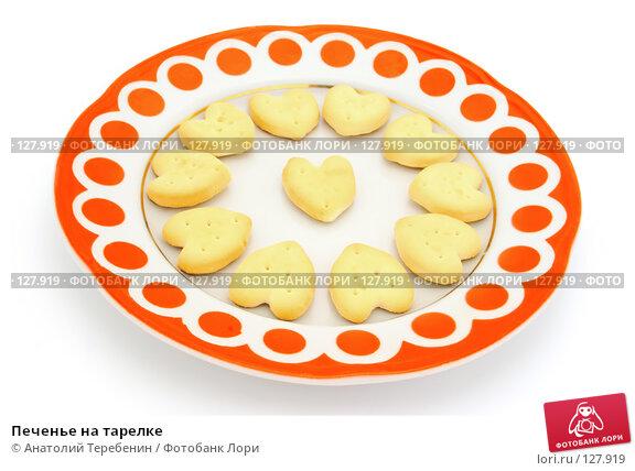 Печенье на тарелке, фото № 127919, снято 24 ноября 2007 г. (c) Анатолий Теребенин / Фотобанк Лори