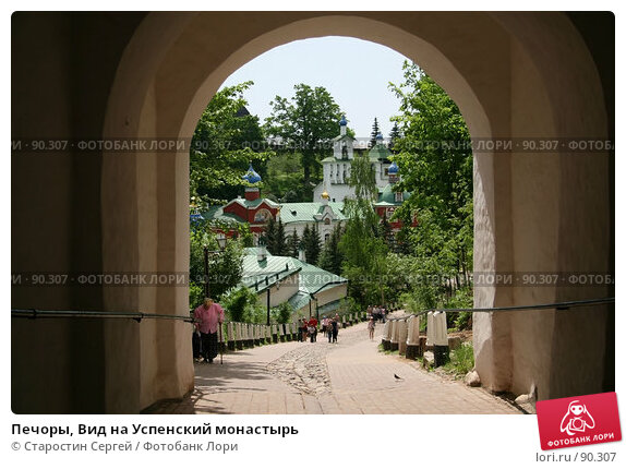 Печоры, Вид на Успенский монастырь, фото № 90307, снято 29 мая 2007 г. (c) Старостин Сергей / Фотобанк Лори