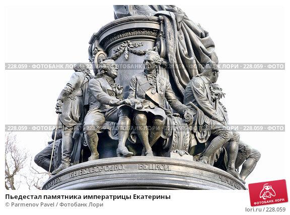 Пьедестал памятника императрицы Екатерины, фото № 228059, снято 14 февраля 2008 г. (c) Parmenov Pavel / Фотобанк Лори