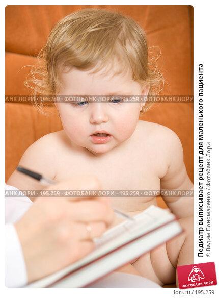 Педиатр выписывает рецепт для маленького пациента, фото № 195259, снято 19 января 2008 г. (c) Вадим Пономаренко / Фотобанк Лори