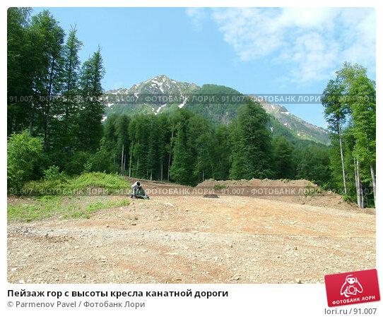 Пейзаж гор с высоты кресла канатной дороги, фото № 91007, снято 1 июня 2007 г. (c) Parmenov Pavel / Фотобанк Лори