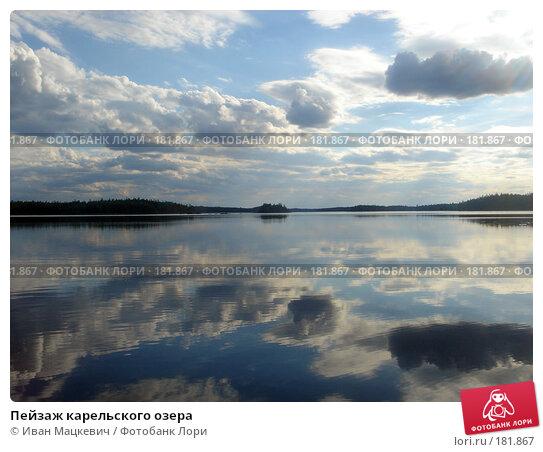 Пейзаж карельского озера, фото № 181867, снято 15 июля 2005 г. (c) Иван Мацкевич / Фотобанк Лори