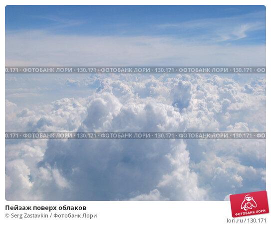 Пейзаж поверх облаков, фото № 130171, снято 30 июня 2004 г. (c) Serg Zastavkin / Фотобанк Лори