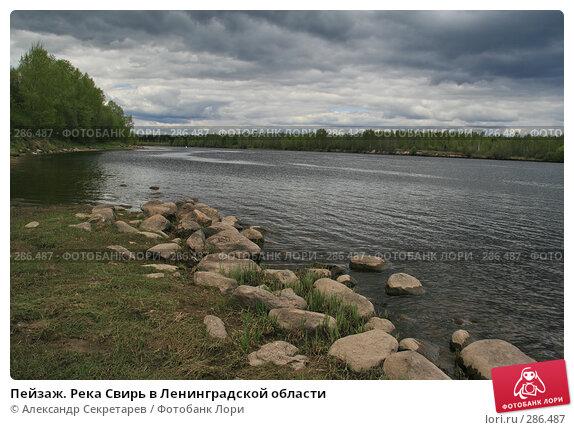 Пейзаж. Река Свирь в Ленинградской области, фото № 286487, снято 13 мая 2008 г. (c) Александр Секретарев / Фотобанк Лори