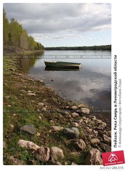Пейзаж. Река Свирь в Ленинградской области, фото № 286515, снято 13 мая 2008 г. (c) Александр Секретарев / Фотобанк Лори