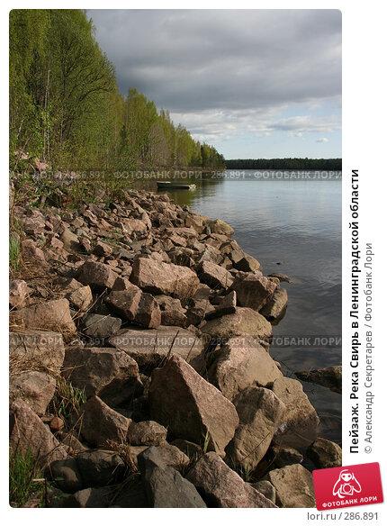 Пейзаж. Река Свирь в Ленинградской области, фото № 286891, снято 13 мая 2008 г. (c) Александр Секретарев / Фотобанк Лори