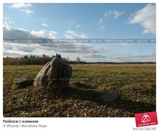 Пейзаж с камнем, фото № 226247, снято 8 октября 2005 г. (c) VPutnik / Фотобанк Лори