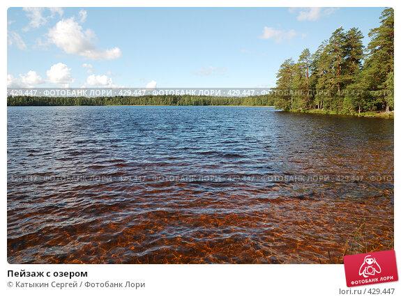 Купить «Пейзаж с озером», фото № 429447, снято 23 августа 2008 г. (c) Катыкин Сергей / Фотобанк Лори