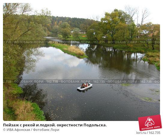 Пейзаж с рекой и лодкой. окрестности Подольска., фото № 162735, снято 9 октября 2006 г. (c) ИВА Афонская / Фотобанк Лори