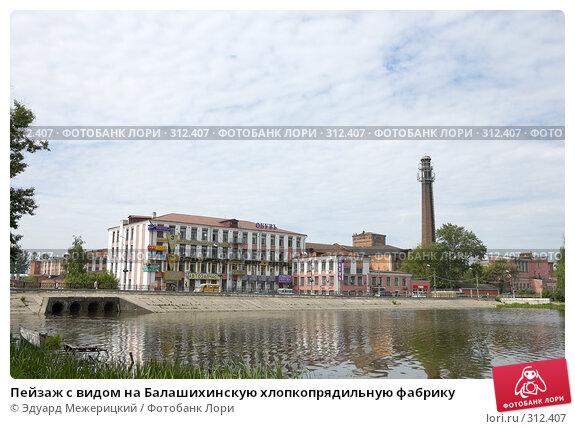 Купить «Пейзаж с видом на Балашихинскую хлопкопрядильную фабрику», фото № 312407, снято 29 мая 2008 г. (c) Эдуард Межерицкий / Фотобанк Лори