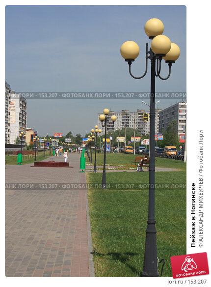 Пейзаж в Ногинске, фото № 153207, снято 25 мая 2007 г. (c) АЛЕКСАНДР МИХЕИЧЕВ / Фотобанк Лори