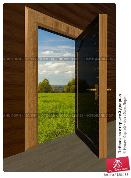 Пейзаж за открытой дверью, иллюстрация № 120135 (c) Ильин Сергей / Фотобанк Лори