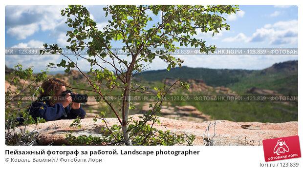 Пейзажный фотограф за работой. Landscape photographer, фото № 123839, снято 27 мая 2007 г. (c) Коваль Василий / Фотобанк Лори