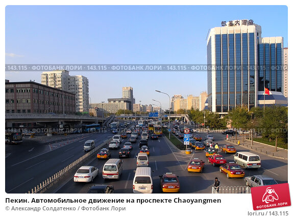 Пекин. Автомобильное движение на проспекте Chaoyangmen, фото № 143115, снято 8 ноября 2007 г. (c) Александр Солдатенко / Фотобанк Лори
