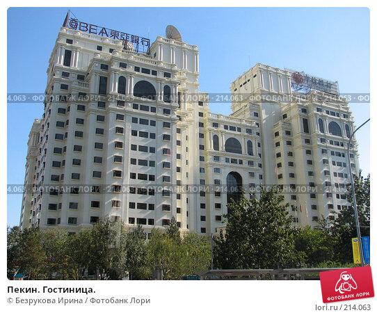 Пекин. Гостиница., эксклюзивное фото № 214063, снято 3 ноября 2007 г. (c) Безрукова Ирина / Фотобанк Лори