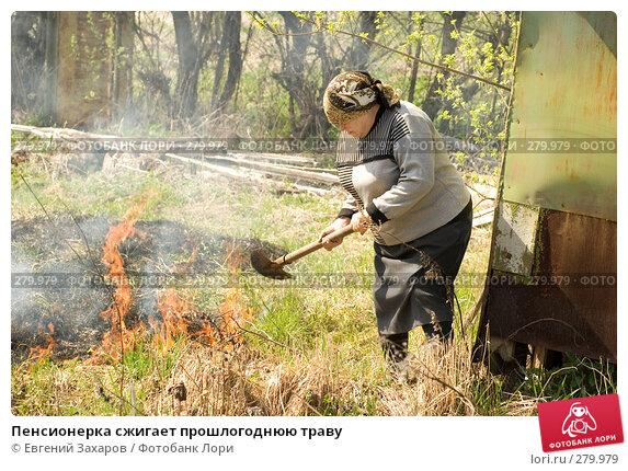 Пенсионерка сжигает прошлогоднюю траву, фото № 279979, снято 30 апреля 2008 г. (c) Евгений Захаров / Фотобанк Лори