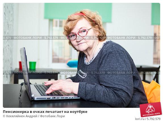 Пенсионерка в очках печатает на ноутбуке, фото № 5792579, снято 23 марта 2014 г. (c) Кекяляйнен Андрей / Фотобанк Лори