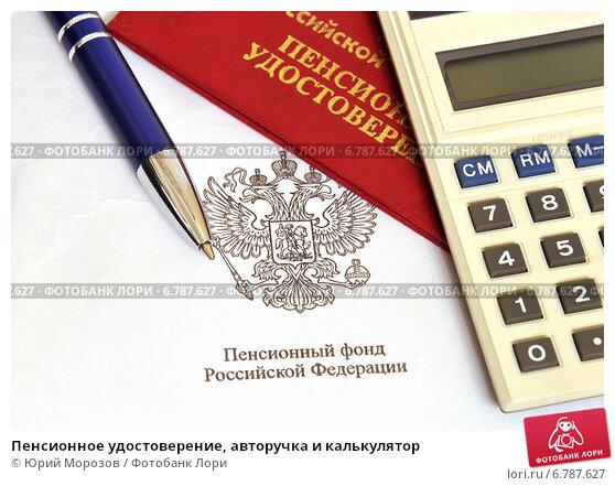 Пенсионное удостоверение, авторучка и калькулятор, эксклюзивное фото № 6787627, снято 10 декабря 2014 г. (c) Юрий Морозов / Фотобанк Лори