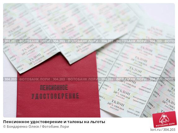 Пенсионное удостоверение и талоны на льготы, эксклюзивное фото № 304203, снято 30 мая 2008 г. (c) Бондаренко Олеся / Фотобанк Лори