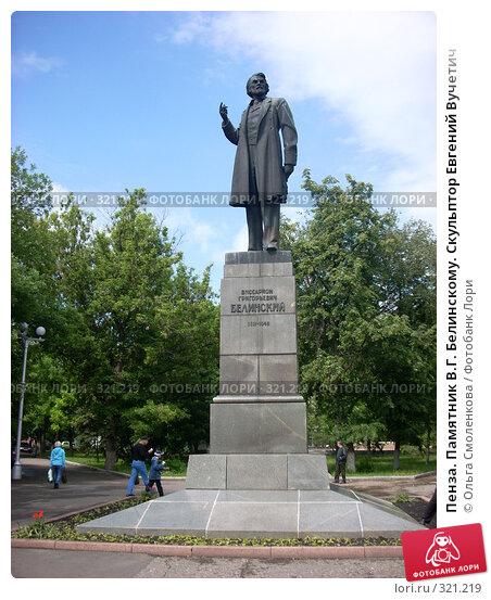 Пенза. Памятник В.Г. Белинскому, фото № 321219, снято 4 июня 2008 г. (c) Ольга Смоленкова / Фотобанк Лори