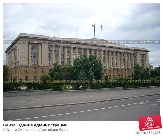 Пенза. Здание администрации, фото № 321223, снято 4 июня 2008 г. (c) Ольга Смоленкова / Фотобанк Лори