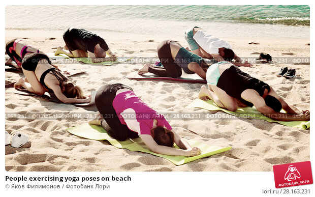 Купить «People exercising yoga poses on beach», фото № 28163231, снято 14 июня 2017 г. (c) Яков Филимонов / Фотобанк Лори