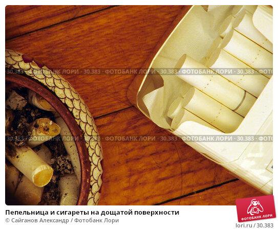 Пепельница и сигареты на дощатой поверхности, фото № 30383, снято 25 января 2007 г. (c) Сайганов Александр / Фотобанк Лори