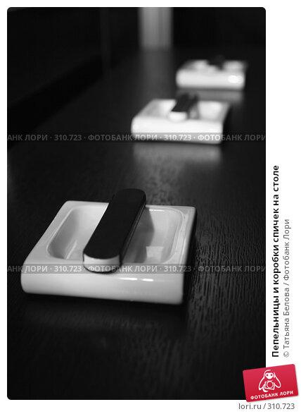 Пепельницы и коробки спичек на столе, фото № 310723, снято 22 мая 2008 г. (c) Татьяна Белова / Фотобанк Лори