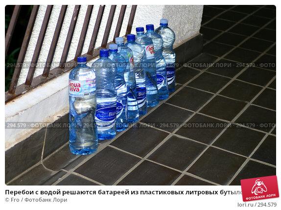 Купить «Перебои с водой решаются батареей из пластиковых литровых бутылок с нею», фото № 294579, снято 25 августа 2007 г. (c) Fro / Фотобанк Лори