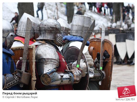 Перед боем рыцарей, фото № 226751, снято 9 марта 2008 г. (c) Сергей / Фотобанк Лори