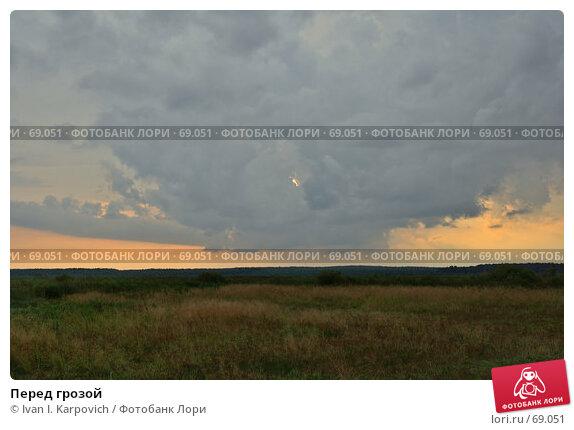 Перед грозой, фото № 69051, снято 6 августа 2007 г. (c) Ivan I. Karpovich / Фотобанк Лори