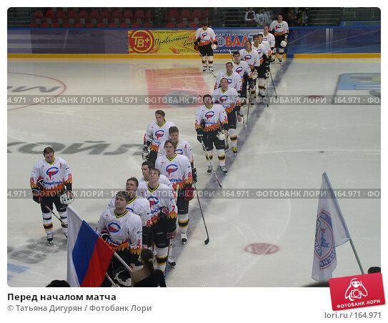 Перед началом матча, фото № 164971, снято 15 ноября 2006 г. (c) Татьяна Дигурян / Фотобанк Лори