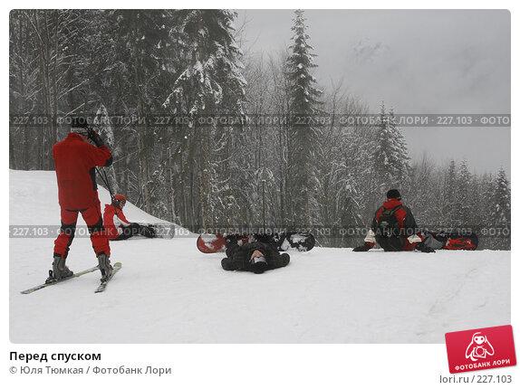 Перед спуском, фото № 227103, снято 11 марта 2008 г. (c) Юля Тюмкая / Фотобанк Лори