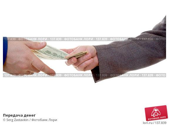 Передача денег, фото № 137839, снято 15 декабря 2006 г. (c) Serg Zastavkin / Фотобанк Лори