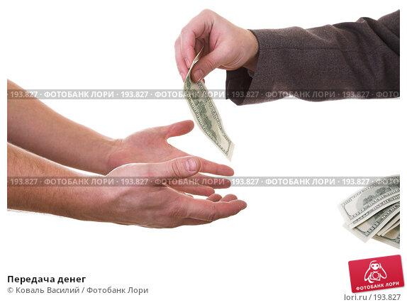 Передача денег, фото № 193827, снято 15 декабря 2006 г. (c) Коваль Василий / Фотобанк Лори