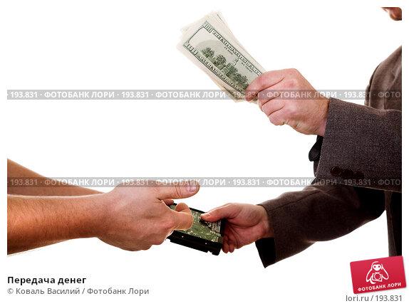 Передача денег, фото № 193831, снято 15 декабря 2006 г. (c) Коваль Василий / Фотобанк Лори