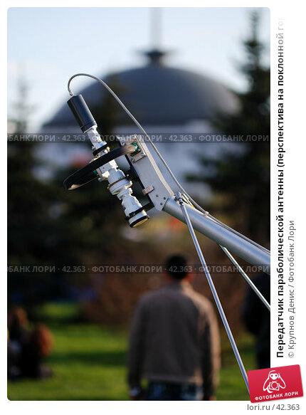 Купить «Передатчик параболической антенны (перспектива на поклонной горе в качестве фона)», фото № 42363, снято 8 апреля 2007 г. (c) Крупнов Денис / Фотобанк Лори