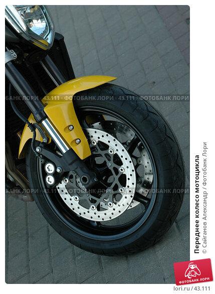 Переднее колесо мотоцикла, фото № 43111, снято 13 мая 2007 г. (c) Сайганов Александр / Фотобанк Лори