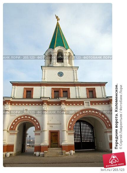 Передние ворота. Коломенское., фото № 203123, снято 13 февраля 2008 г. (c) Сергей Лаврентьев / Фотобанк Лори