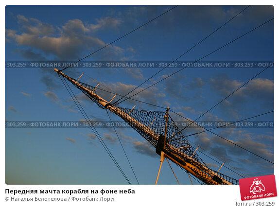 Передняя мачта корабля на фоне неба, фото № 303259, снято 29 мая 2008 г. (c) Наталья Белотелова / Фотобанк Лори