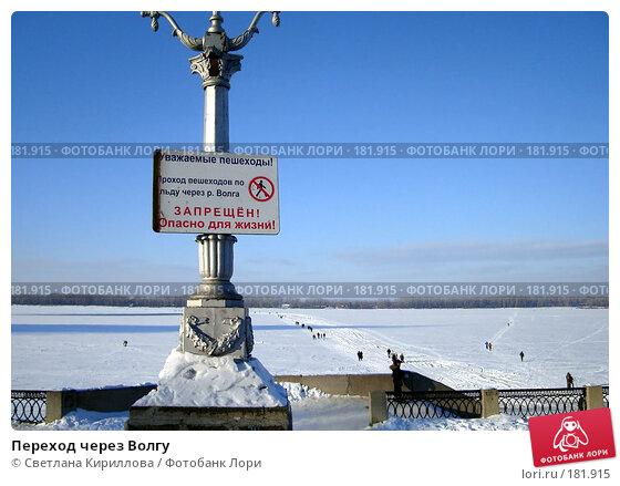 Купить «Переход через Волгу», фото № 181915, снято 20 января 2008 г. (c) Светлана Кириллова / Фотобанк Лори