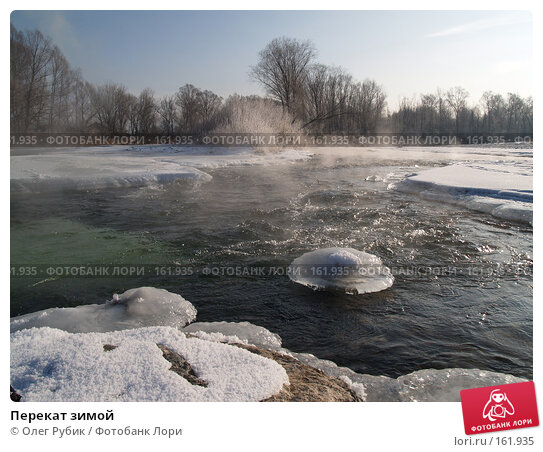 Перекат зимой, фото № 161935, снято 26 декабря 2007 г. (c) Олег Рубик / Фотобанк Лори