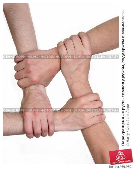 Перекрещенные руки - символ дружбы, поддержки и взаимопомощи, фото № 69939, снято 2 июля 2007 г. (c) Harry / Фотобанк Лори