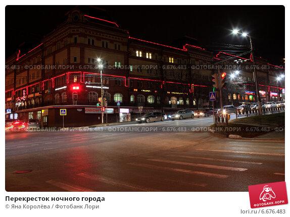 Купить «Перекресток ночного города», эксклюзивное фото № 6676483, снято 16 ноября 2014 г. (c) Яна Королёва / Фотобанк Лори