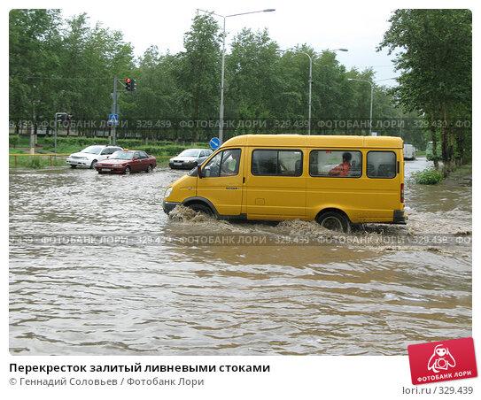 Перекресток залитый ливневыми стоками, фото № 329439, снято 21 июня 2008 г. (c) Геннадий Соловьев / Фотобанк Лори