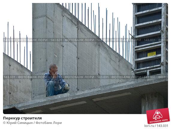 Перекур строителя, фото № 143031, снято 5 сентября 2007 г. (c) Юрий Синицын / Фотобанк Лори